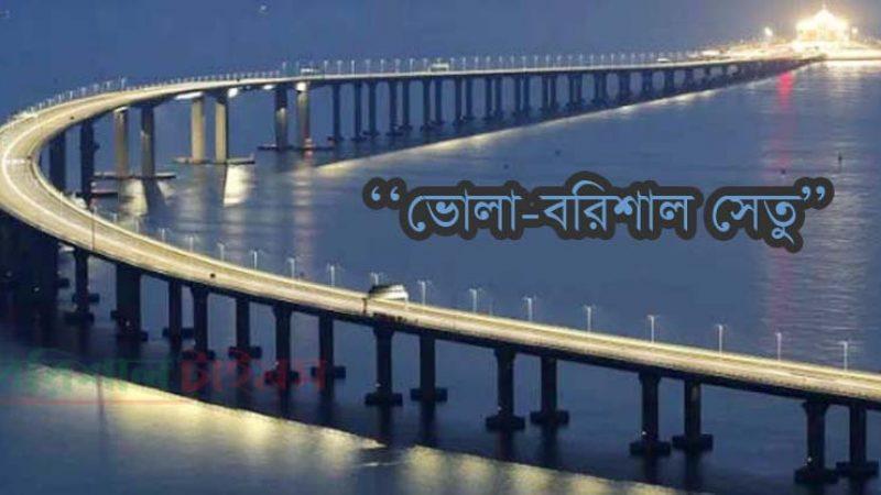 দেশের দীর্ঘতম সেতু হবে ভোলা-বরিশাল: কাজ শুরু শীঘ্রই